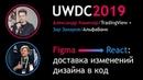 Figma to React. Александр Каменяр Зар Захаров на UWDC2019