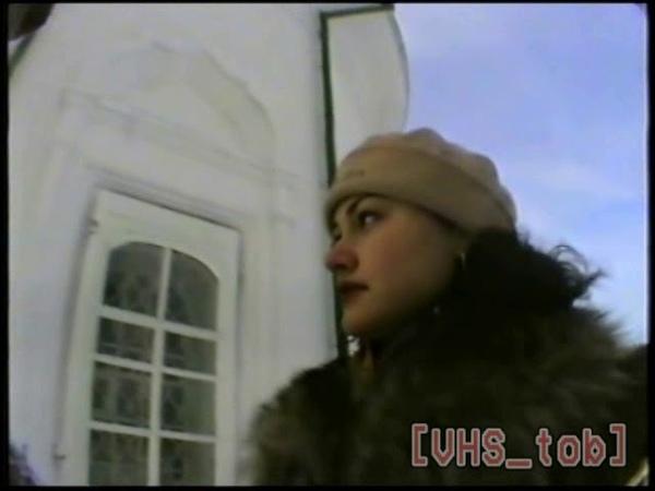 Прогулка незнакомки по городу Тобольск. 09 февраля 1999.