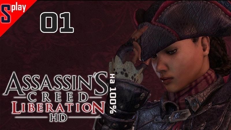 Assassin's Creed Liberation HD на 100% - [01] - Сюжет. Часть 1