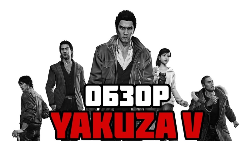 Обзор Yakuza 5   Ryu ga Gotoku 5