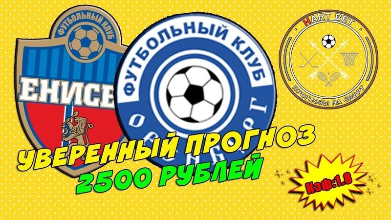 Прогноз на РПЛ Енисей - Оренбург 25.04.19