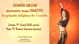 Encyclopedia bellydance for 2 minutes. Lesson 11. Camel, full wave. Уроки, обучение