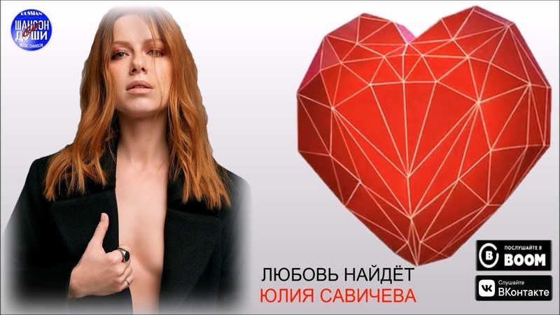 ПРЕМЬЕРА! Юлия Савичева - Любовь Найдёт NEW 2019