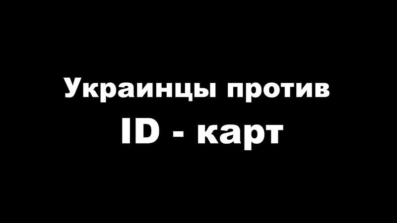 Украинцы против ID - карт