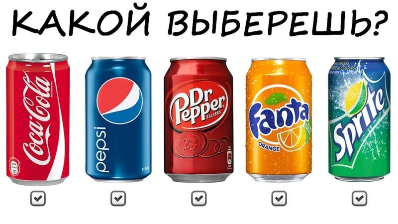Тест ЛИЧНОСТИ Выбери свой любимый напиток и узнай свой характер