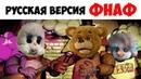 Лютые приколы. РУССКАЯ ВЕРСИЯ ФНАФ
