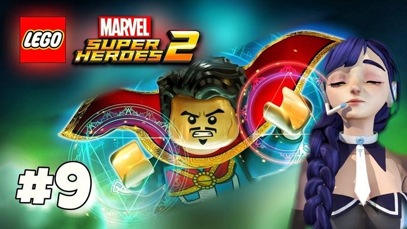 ❤️Поездка в СРЕДНЕВЕКОВЬЕ [LEGO MARVEL SUPER HEROES 2] ЧАСТЬ 9❤️