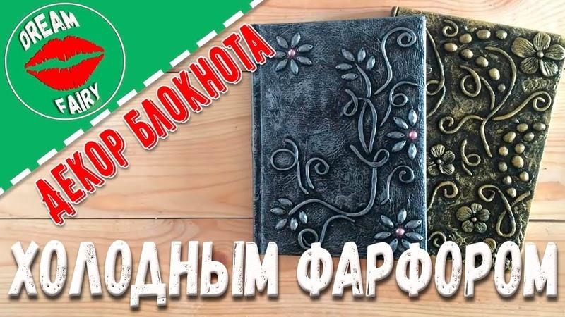 Декор блокнота холодным фарфором ПРОСТОЙ МАСТЕР-КЛАСС