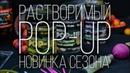 НОВИНКА СЕЗОНА Растворимые Amino Pop Up