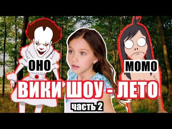 ПАРОДИЯ ВИКИ ШОУ ЛЕТО - 2 часть (ГРЕННИ, МОМО, ОНО)