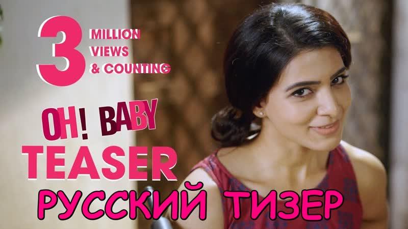 Oh Baby - русский тизер