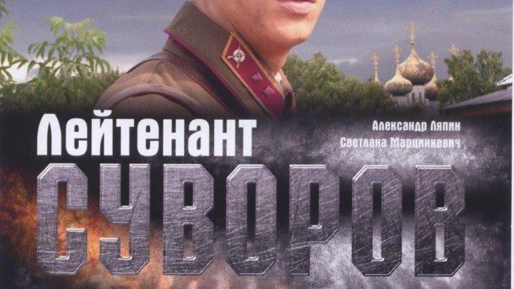 Лейтенант Суворов 2009 зрителям достигшим 16 лет