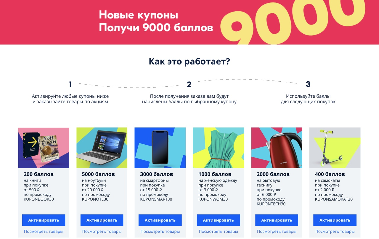 840a26ce72da4 ОЗОН: скидки и промокоды | Банки.ру