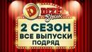 Дизель Шоу - 2 СЕЗОН - ВСЕ ВЫПУСКИ ПОДРЯД ЮМОР ICTV