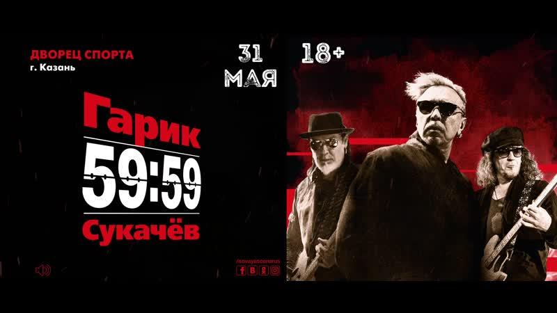 Концерт Гарика Сукачёва в Казани 31 мая!
