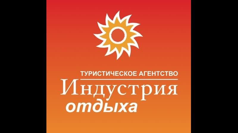 Турагентство ИНДУСТРИЯ ОТДЫХА – г. ОБНИНСК