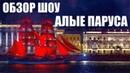 АЛЫЕ ПАРУСА 2019. Праздник выпускников. Санкт-Петербург. Обзор.
