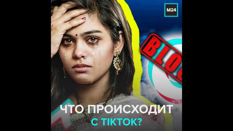 Почему начали блокировать TikTok — Москва 24