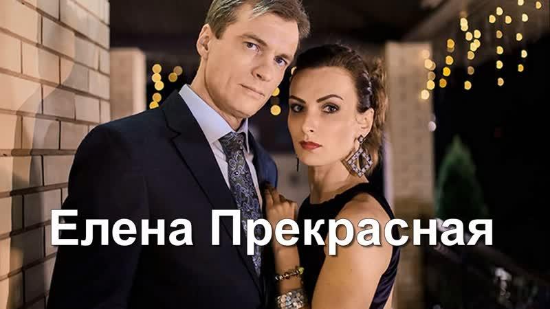 Елена Прекрасная 1-2 серия из 2 (2017) мелодрама