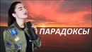 DM - Парадоксы ремикс ft. Anivar avt. Мари Краймбрери
