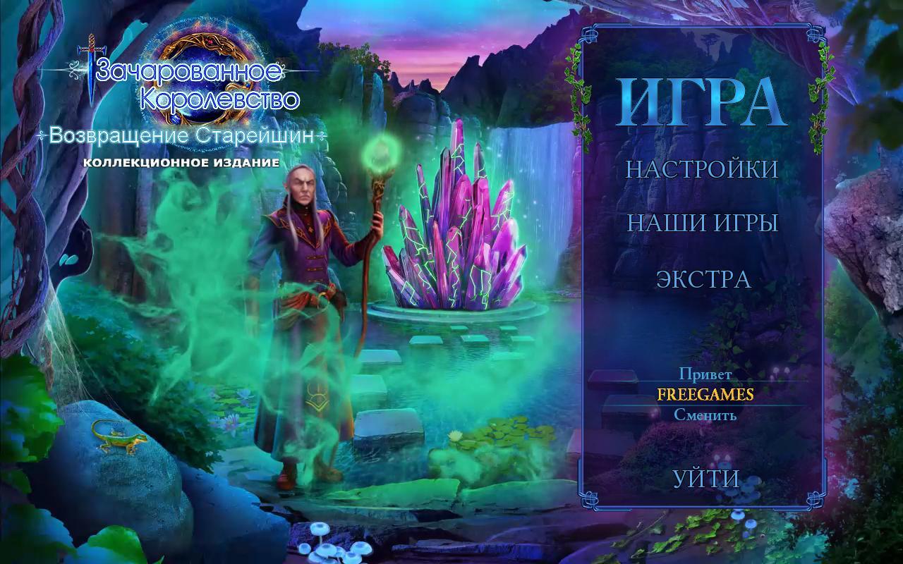 Зачарованное Королевство 5: Возвращение Старейшин. Коллекционное издание | Enchanted Kingdom 5: Descent of the Elders CE (Rus)