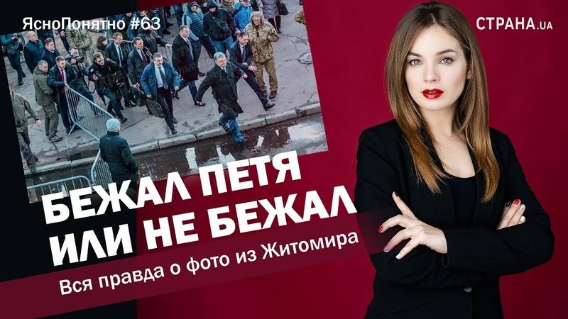 Бежал Петя или не бежал. Вся правда о фото из Житомира | ЯсноПонятно 63 by Олеся Медведева