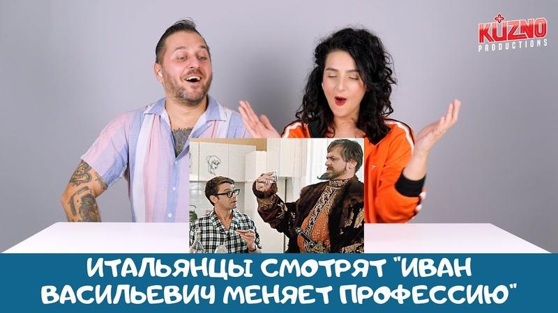 Итальянцы смотрят Иван Васильевич меняет профессию
