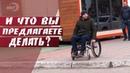 Как выжить на инвалидной коляске в Махачкале?! Эксперимент неограниченныелюди