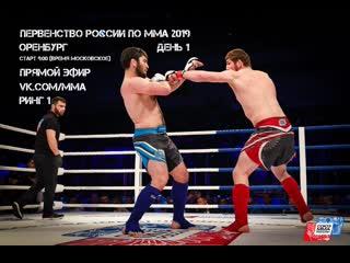 СОЮЗ ММА L!VE: Первенство России по ММА 2019 среди юношей 18-20 лет. День 1, Ринг 1 старт 9:00 (время московское)