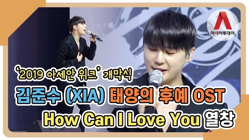 (XIA) 김준수, 팬들과 하나 된 무대···태양의 후예 OST 'How Can I Love You'(190614)