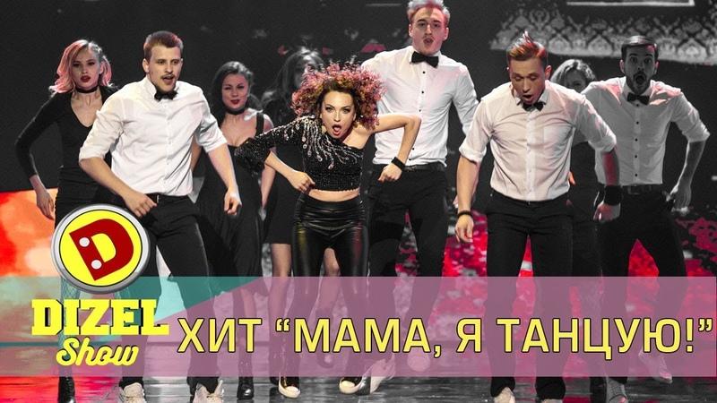 Хит Мама я танцую! мегадэнс от девчонок дизелей Дизель cтудио