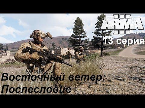 [Arma 3] Восточный ветер, послесловие. Альтернативные концовки кампании.