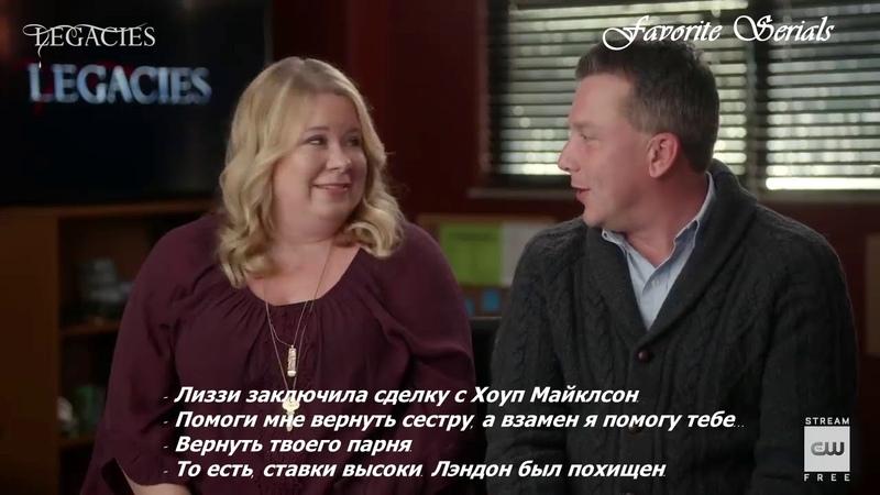 Наследие русские субтитры Превью к 1x16 Всегда есть лазейка