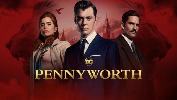 «Пенниуорт» получил продление на второй сезон