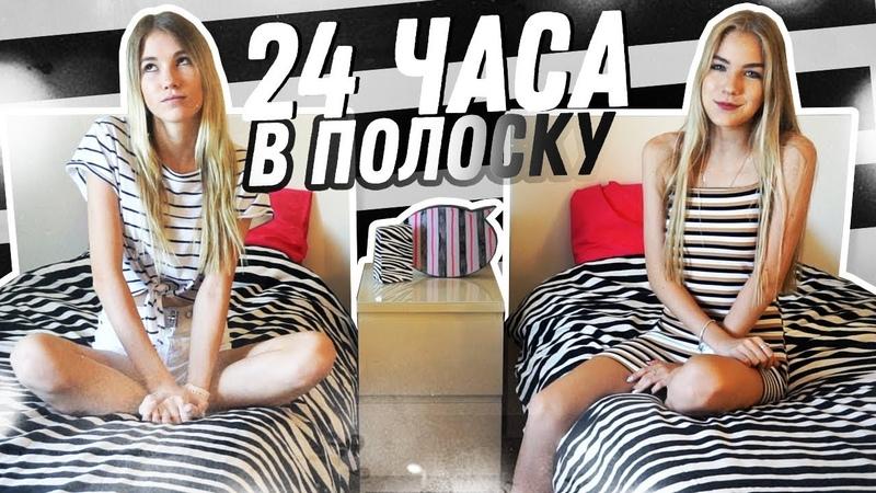 24 ЧАСА ОДНОГО ЦВЕТА В ПОЛОСКУ feat Sasha Ice
