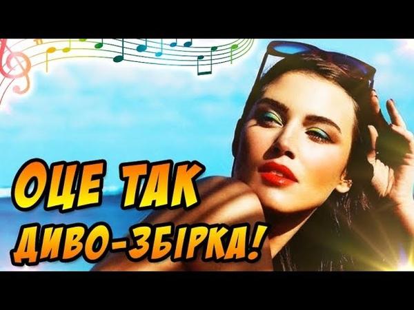 ОЦЕ ТАК ДИВО-ЗБІРКА - Сучасні Пісні (Українська Музика 2018)