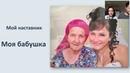 Топовая маёвка 16 занятие Егоровы Ирма и Влад 20 05 2019