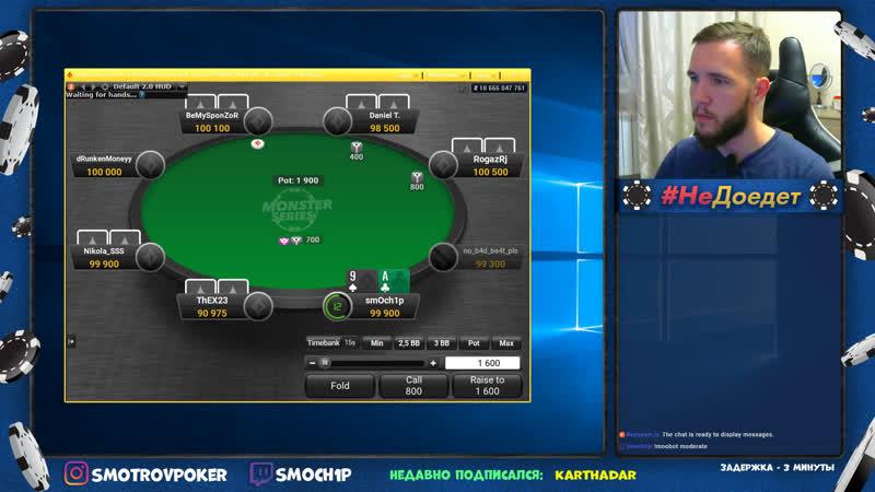Играем в покер. Поднимаемся по лимитам.