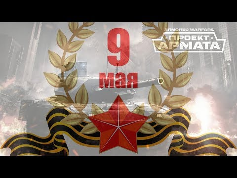 Armored Warfare. PVPPVE AW14 С Днём Победы.