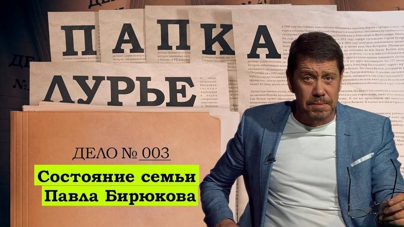 На чем сколотила состояние семья московского вице-мэра Петра Бирюкова