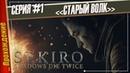 СТАРЫЙ ВОЛК — Sekiro: Shadows Die Twice   Прохождение 1