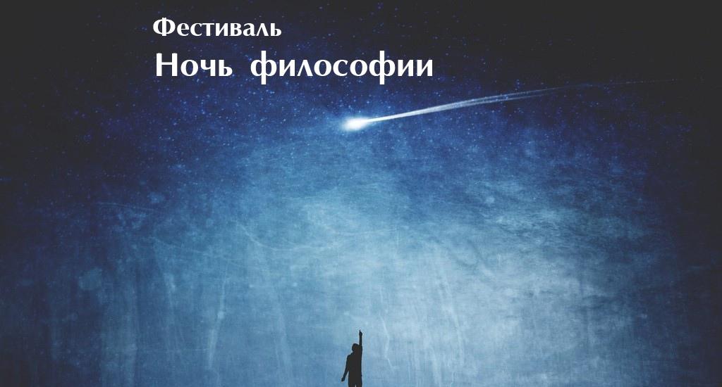 Афиша Ижевск Фестиваль «Ночь философии» в Ижевске