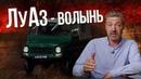 ЛУАЗ-969 Волынь коллекционный | История Автопрома СССР – Масштабные модели Зенкевич Про автомобили