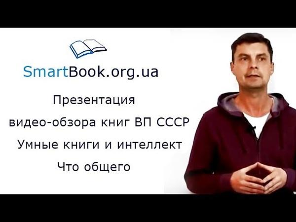 Презентация видео-обзора книг ВП СССР. Умные книги и интеллект. Что общего.