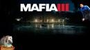 🔴Стрим Mafia III Решаем судьбу Нью Бордо🔴 Финал 🔴