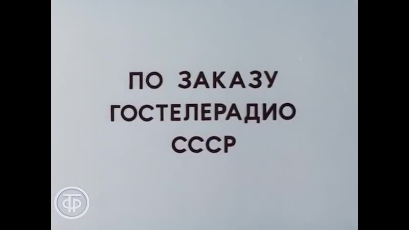 Знакомимся с Советским Союзом Телекурс русского языка Урок 12 Новь древней Туркмении 1986