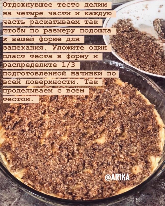 Рецепт пахлавы 😍