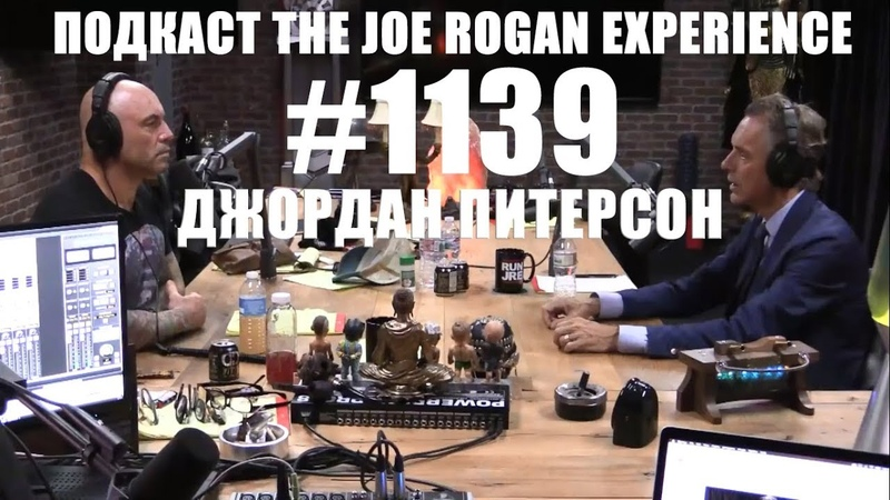 Подкаст Joe Rogan Experience 1139 Джордан Питерсон