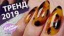 АЦЕТАТНЫЕ Ногти Маникюрный ТРЕНД 2019 имитация акриловых украшений Самый любимый модный маникюр