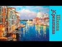 МАСЛО - Венеция (мастихин), Екатерина Седова запись с образцом картин